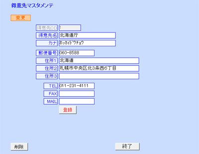 こっちの画面の Form_Open イベントで、続きの処理を行います。... データ登録フォーム
